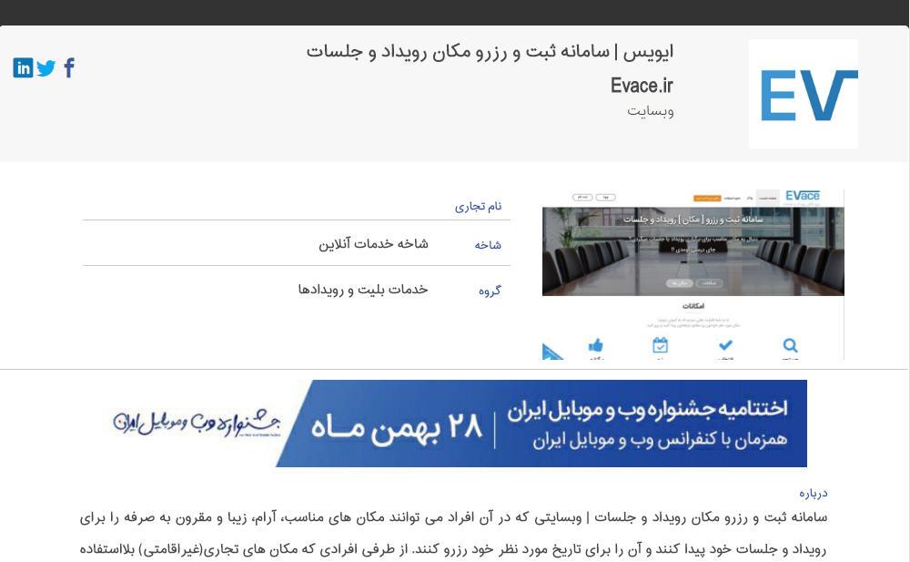 کاندید شدن ایویس در جشنواره وب و موبایل